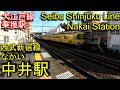 【大江戸線乗換駅】西武新宿線 中井駅を歩いてみた Nakai Station Seibu Shinjuku L…
