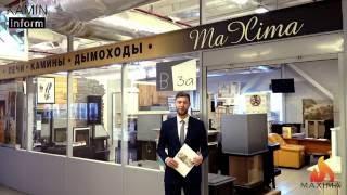 МАКСИМА  камины и печи в СПб  - обзор магазина
