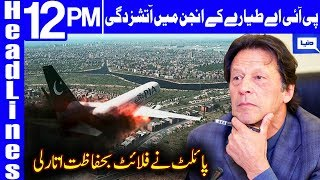 PIA aircraft engine catches fire soon after takeoff | Headlines 12 PM | 15 September 2019 | Dunya