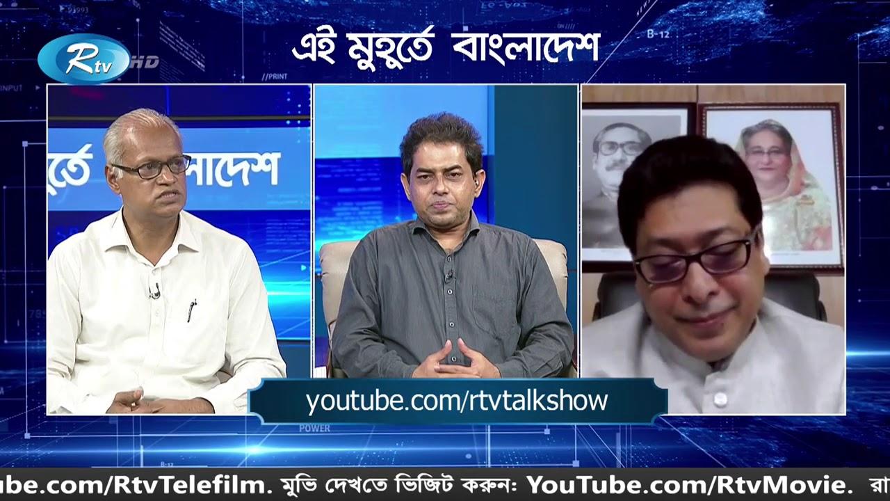 বাংলাদেশ এখন | Ei Muhurte Bangladesh | এই মুহূর্তে বাংলাদেশ | Rtv Talk Show