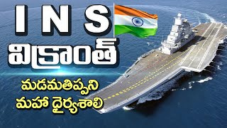Most Interesting Facts About INS VIKRANT || INS Vikrant History in Telugu || Unknown Facts Telugu