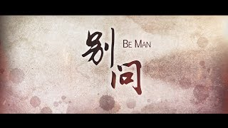 BeMan 别问 - A Wedding film (Wee Siang & Mei Yee)
