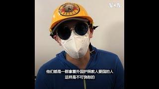 香港民间记者会发言人:希望美国制衡中共