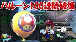 ルイージバルーンを100回連続破壊チャレンジ!!part2【スーパーマリオオデッセイ】