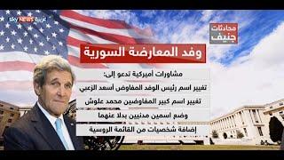 شروط عدة تستبق مؤتمر جنيف 3 بشأن سوريا