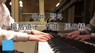福島道子:風の精/中井賢斗【EOC♪】