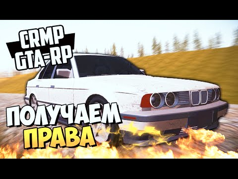 ПОЛУЧАЕМ ПРАВА! - GTA-RP: КРИМИНАЛЬНАЯ РОССИЯ #2