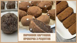 Пирожное Картошка из бисквита Проверка 3 рецептов Копилка проверенных рецептов