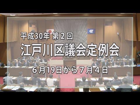 平成30年第2回江戸川区議会定例会