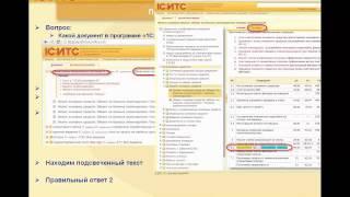 Эффективное использование системы 1С:ИТС