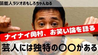 芸能人ラジオ おもしろチャンネル ナインティナイン岡村隆史、お笑い論...