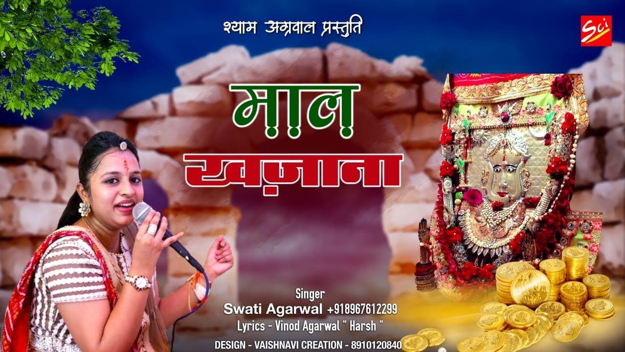 माल खजाना ले माँ आने वाली है ~ Swati Agarwal ~ Rani Sati Dadi Bhajan ~ Mal Khajana ~ New Dadi Bhajan