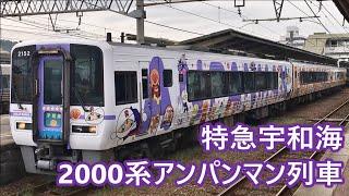 【JR四国】松山駅から発車する特急「宇和海23号(2000系アンパンマン列車)」