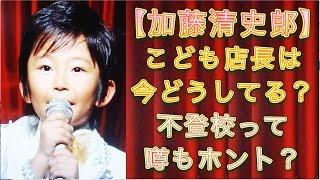 かつて、こども店長と人気を集めたタレント・加藤清史郎さん。 映画暗殺...