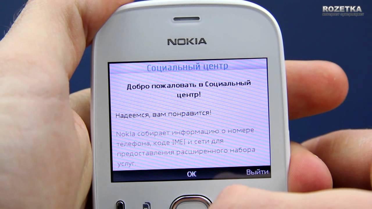 Nokia 302 - YouTube