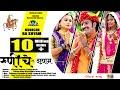 Runiche Ra shyam || रुणिचे रा श्याम || New Baba Ramdevji Song 2021 || Shyam Paliwal & Asmita Patel