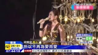 20150420中天新聞 梁靜茹港紅館開唱 愛兒萌樣超吸睛!