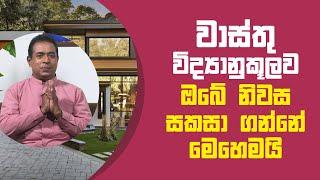 වාස්තු විද්යානුකූලව ඔබේ නිවස සකසා ගන්නේ මෙහෙමයි   Piyum Vila   14 - 07 - 2021   SiyathaTV Thumbnail