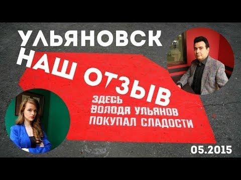 знакомства ульяновск simbirsklove
