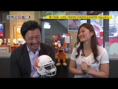 調布人図鑑 第135回 Sayuさん LIXIL DEERS CHEERLEADERS (2019/6/10放送)