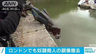 英各地で奴隷商人の銅像撤去 米の暴行死亡事件受け(20/06/10)
