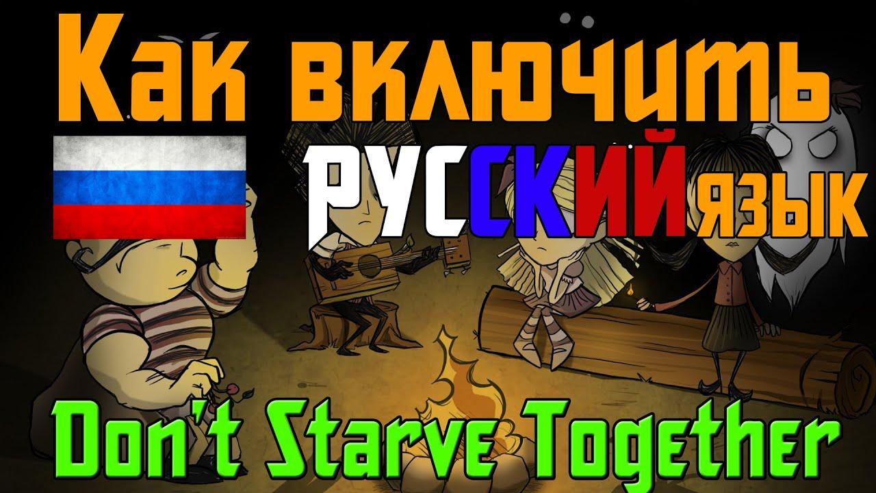 Ребята как русский язык сделать? : Don t Starve General Discussion 58