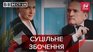 Савченко мітить в ОПЗЖ до Медведчука? Вєсті.UA, 20 вересня 2019