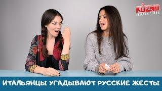 Итальянцы угадывают русские жесты