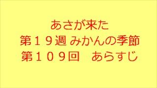 連続テレビ小説 あさが来た 第19週 みかんの季節 第109回 あらすじで...