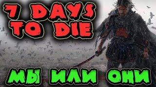 Стадо зомби напало на нашу базу - 7 Days to Die (7 ночь)