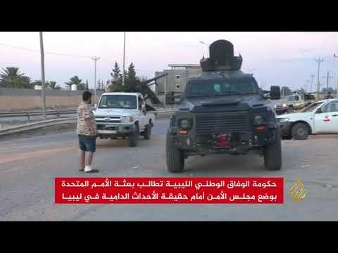 حكومة الوفاق تناشد الأمم المتحدة التدخل لحماية المدنيين  - 22:53-2018 / 9 / 22