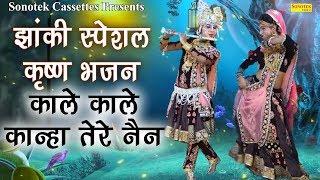 झाँकी स्पेशल राधा कृष्ण भजन काले काले कन्हैया तेरे नैन Reena Sharma Radha Krishna Bhajan