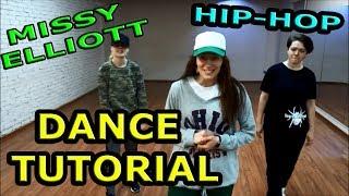 1. Легкий танец. Обучающее видео Хип-хоп танцы. Hip-hop Dance choreo tutorial.