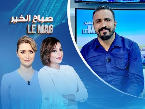 صباح الخير ماڨ ليوم الإثنين 14 ماي 2018 - قناة نسمة