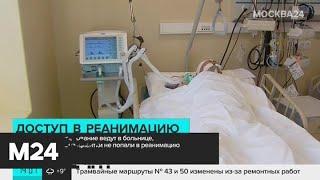 Смотреть видео Москвич не смог попасть в реанимацию к умирающей матери - Москва 24 онлайн