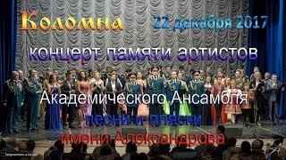 Концерт Памяти Александровцев 22-12-2017