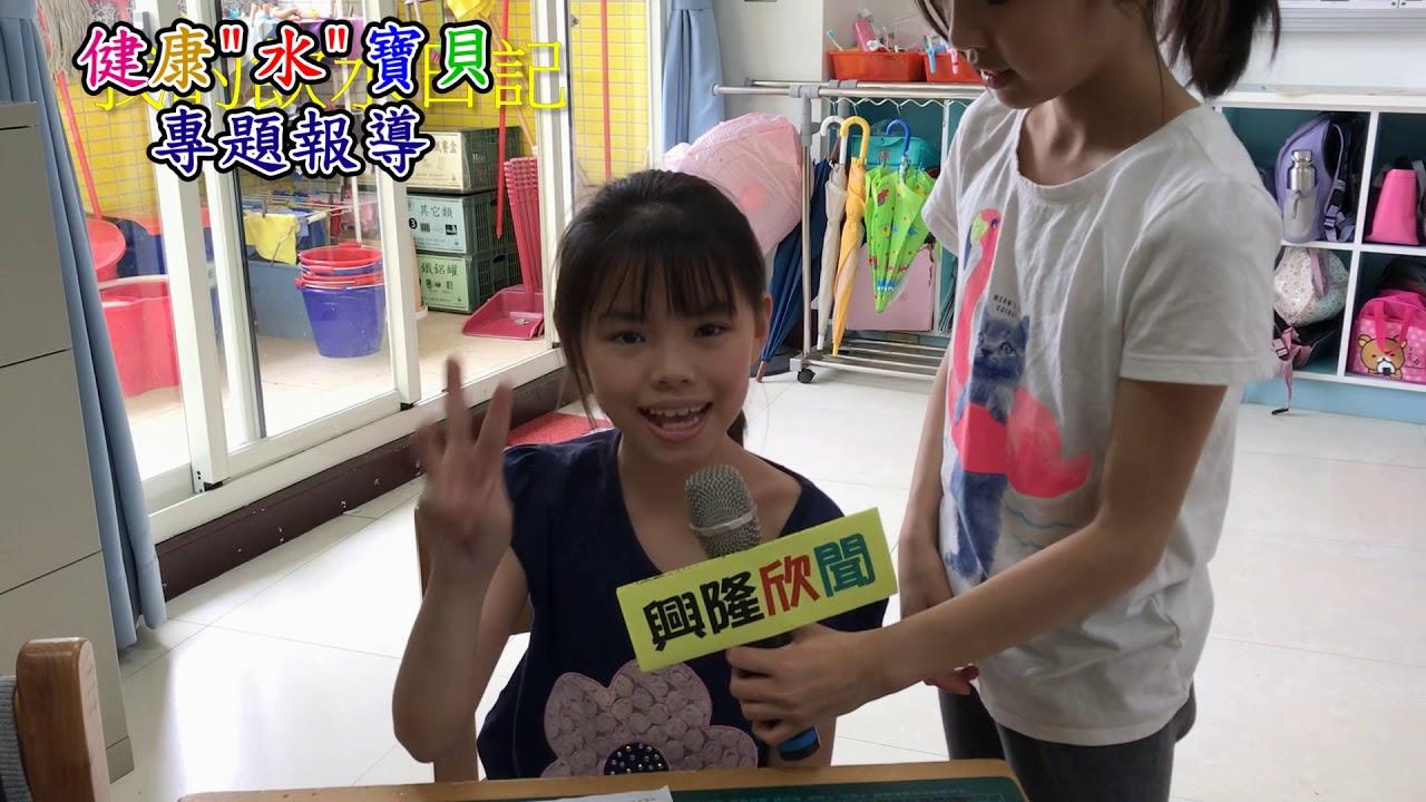 新竹縣興隆國小健康促進學校校園主播專題報導 健康水寶貝 - YouTube