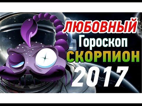 Скорпион - Зодиакальный гороскоп (Скорпион) - Карьера и