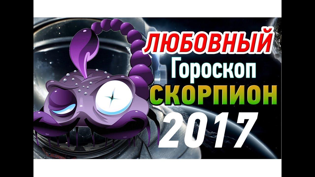 завтра для гороскоп любовные для скорпиона на 2016 год квартиру