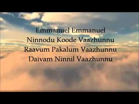 Emmanuel Emmanuel Ninnodu koode vazhunnu- K G  Markose - Devotional song with lyrics