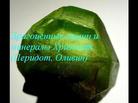 Драгоценные камни и минералы Хризолит Перидот Оливин (  Peridot, Olivine)