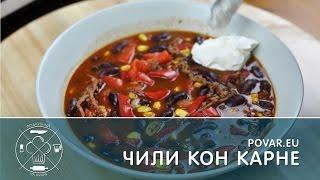 Чили кон карне по-мексикански (Chili con carne)