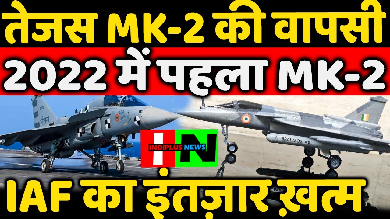 Tejas Mk 2 Return First prototype In December 2022 HAL Said Today Flight trials Production Soon ?