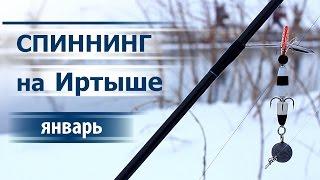 Спиннинг на Иртыше. Январь 2017