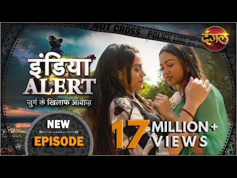 India Alert | Episode 204 | Is Ishq Ko Kya Naam Du (इस