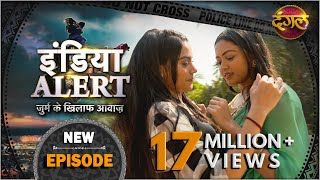 India Alert | Episode 204 | Is Ishq Ko Kya Naam Du (इस इश्क को क्या नाम दू) | इंडिया अलर्ट Dangal TV