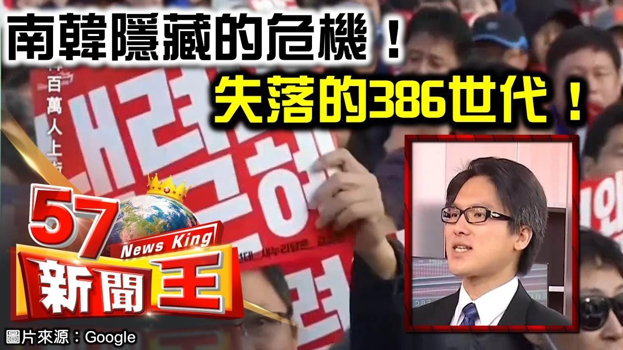 KJCLUB - 東アジアで漢字が読めないのは386世代だけだった!