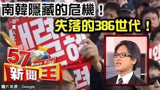 南韓隱藏的危機!失落的386世代!-徐嶔煌《57新聞王》