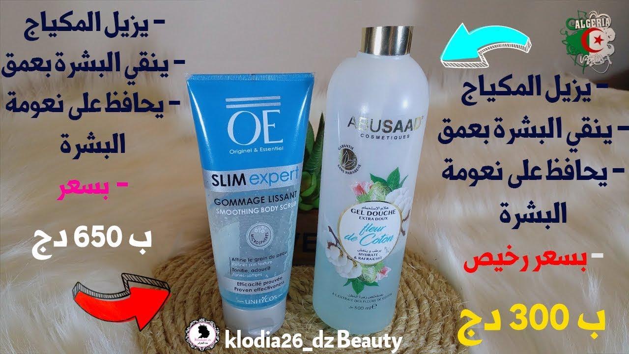 بديل رخيص لغسول الوجه وبنفس المفعول متوفر في الجزائر Youtube