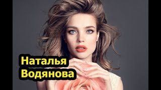 Интересные факты о Наталье Водяновой